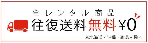 RENCA レンカ 送料