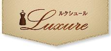 Luxure ルクシュール レンタルドレス