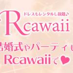Rcawaii アールカワイイ レンタル ドレス