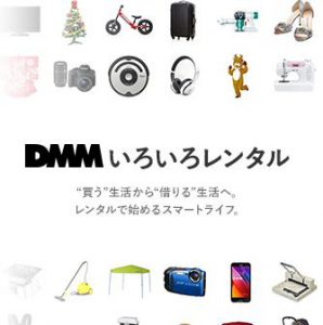 DMMいろいろレンタル ドレス